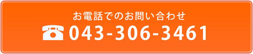 043-306-3461