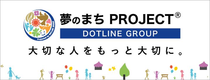 夢のまちプロジェクトサイト